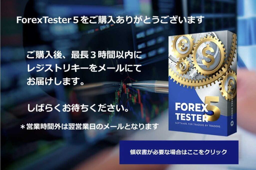 Forex Tester フォレックステスタークレジットカード購入方法